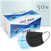 【九元生活百貨】平面日用口罩/黑色50片 防飛沫 鼻樑壓條 防塵口罩 三層過濾 三層口罩 成人口罩