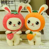 可愛小兔子毛絨玩具羽絨棉公仔軟體兒童玩偶送女友生日禮物布娃娃 俏girl YTL