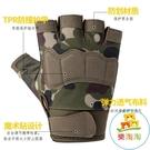 戶外登山手套戰術手套特種兵運動作戰健身訓練透氣露指防滑割騎車行 樂淘淘