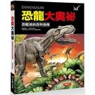 恐龍大奧祕