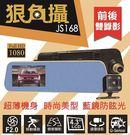 【狠角攝】JS168 超薄機身 雙鏡頭後視鏡行車紀錄器(贈16G)