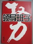 【書寶二手書T6/一般小說_QDE】權力 領導班子Ⅱ_繆傳真