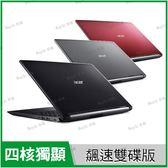 宏碁 acer A515-51G 黑/銀/紅 120G SSD+1T 飆速雙碟版【i5 8250/15.6吋/NV MX150 2G獨顯/Full-HD/Win10/Buy3c奇展】