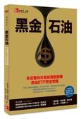 (二手書)黑金石油:多空雙向交易投資新契機,原油ETF完全攻略