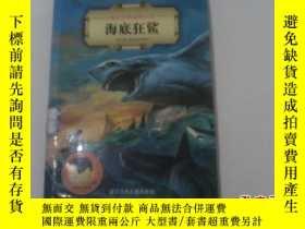 二手書博民逛書店罕見海底狂鯊Y224216 埃裏克·坎貝爾 浙江少年兒童出版社