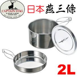 【CAPTAIN STAG 日本 鹿牌 不鏽鋼麵鍋2L】5511/廚具/鍋具/攜帶型鍋具/炊具★滿額送