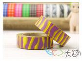 紙膠帶-和紙膠帶動物紋系列 黃紫色