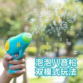 泡泡槍 兒童全自動不漏水泡泡槍玩具電動泡泡水燈光音樂吹泡泡機 蘇荷精品女裝