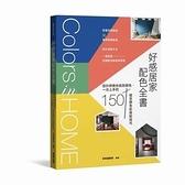 好感居家配色全書(設計師教你挑對顏色一次上手的150個空間色彩搭配技巧)