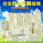 彌月禮盒棉質嬰兒衣服套裝新生兒禮盒春秋冬季初生剛出生滿月寶寶用品禮物
