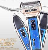 三合一電動多功能剃須刀RSCW-888 博騰 胡子刀 一機多用電動「寶貝小鎮」