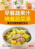 (二手書)早餐蔬果汁 晚餐蔬菜湯