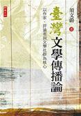 (二手書)臺灣文學傳播論