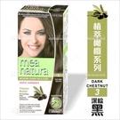 美娜圖塔 染洗護三合一植萃染髮霜(3深棕黑色) [99993]植萃橄欖系列