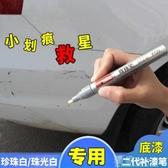 汽車補漆珍珠白色汽車專用補漆筆珠光白底漆劃刮擦痕修復神器液點涂油『獨家』流行館