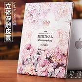 iPad mini4保護套迷你5蘋果平板電腦殼網紅新款iPadmini2全包邊3休眠皮套iPod 小時光生活館