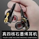 四核雙動圈耳機入耳式耳塞手機通用有線控通話高音質耳麥游戲 艾瑞斯居家生活