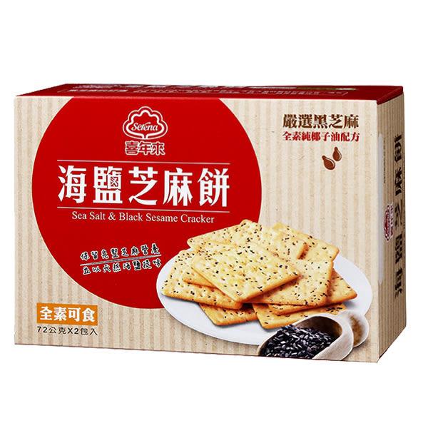 喜年來 海鹽芝麻餅 分享包 144g【康鄰超市】