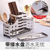 筷籠 304不銹鋼筷子收納家用筷子筒盒廚房多功能壁掛式免打孔筷籠 瑪麗蓮安