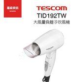 【現貨】TESCOM TID192 TID192TW 負離子 吹風機 大風量 折疊式 旅行 保固一年