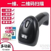 掃碼槍 TD-6609掃描槍超市收銀掃碼槍條形碼掃碼器有線一維二維碼商品 京都3CYJT