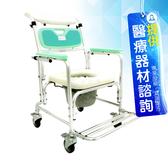 來而康 恆伸 機械椅 ER-4601 鋁合金固定有輪洗澡便椅(可調後背角度)