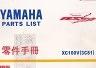 【二手書R2YB】b 2006年3月《YAMAHA Parts List 零件手