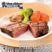 【免運直送】美國PRIME藍絲帶霜降牛排12片組(120公克/1片)