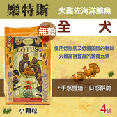 【毛麻吉寵物舖】LOTUS樂特斯  無穀火雞佐海洋鯡魚 全犬-小顆粒(4磅)