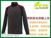╭OUTDOOR NICE╮維特FIT 男款雙刷雙搖撞色保暖上衣 HW1108 碳灰色 保暖舒適 中層衣 發熱衣 刷毛衣