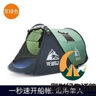 帳篷戶外野營加厚海邊沙灘防雨防曬雙人野外露營全自動速開【創世紀生活館】