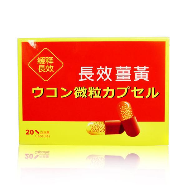 【八福台康】長效薑黃膠囊(20粒/盒)