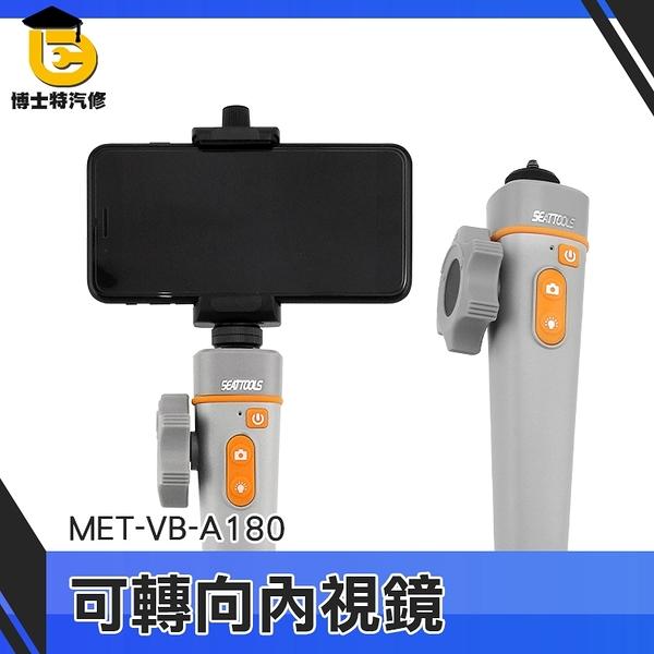 汽車維修 電動管道工業內視鏡 蘋果內窺鏡 1080P防水探頭 像頭可轉向 水管道 可連接手機平板