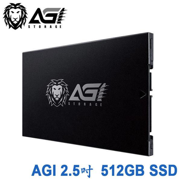 【免運費】AGI 亞奇雷 512GB SATA3 2.5吋 SSD 固態硬碟 公司貨 512G