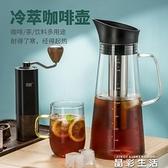 咖啡壺冷萃咖啡壺冰滴紅茶美式玻璃冷泡瓶子過濾網杯冷水手沖壺器具家用 晶彩