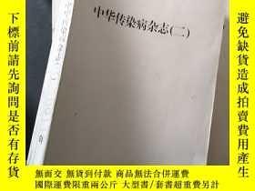 二手書博民逛書店罕見中華傳染病雜誌2010--7.8.9.10.11.12Y9554