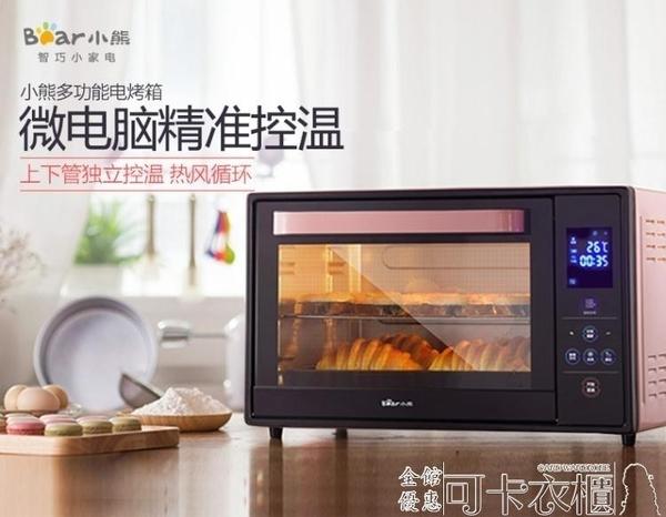 多功能電烤箱家用烘焙蛋糕全自動30升大容量 DF-可卡衣櫃