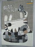 【書寶二手書T1/寵物_IKU】動物生死書_杜白