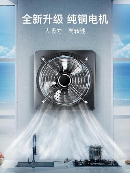 排氣扇 工業排氣扇廚房家用衛生間強力抽風機油煙窗式管道排風扇6/8/10寸