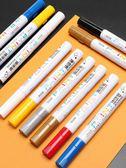 油漆筆輪胎筆白色記號筆不掉色不褪色防水