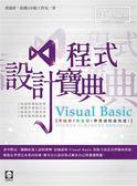 Visual Basic 程式設計寶典