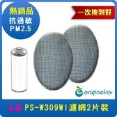 2入組 LG PS-W309WI 超淨化大白清淨機水洗濾網【一次換到好】Original Life
