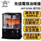 【買就送 專屬電動加油槍】日本ALADDIN阿拉丁免插電煤油爐/暖爐AKP-S248K 輕巧款