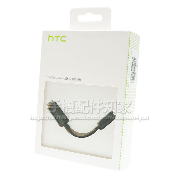 【原廠盒裝】HTC Type C DAC to 3.5mm 耳機轉接線/通用各廠Type C轉接/U12+/U11+/U11/U Play/U Ultra/U11 EYEs/10 Evo-ZW