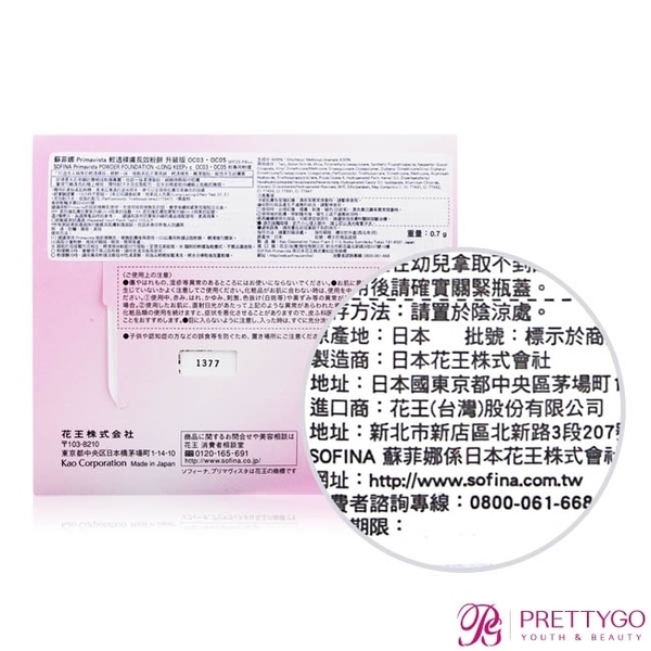 SOFINA 蘇菲娜 Primavista 輕透裸膚長效粉餅 升級版 SPF25 PA++(0.7g)#OC05【美麗購】