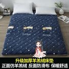 保暖床垫 冬季加厚保暖床墊軟墊學生宿舍單人墊被褥子1.2米1.5m 1.35床褥墊 2色