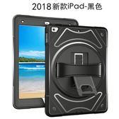 蘋果新款iPad保護套防摔9.7pro硅膠殼12.9全包10.5寸平板支架  遇見生活