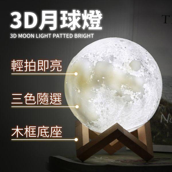 (15cm)3D觸控仿真充電月亮燈【HNL812】 LED夜燈居家浪漫造景擺飾助眠節日情人節送禮附底座#捕夢網