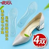 按摩鞋墊 透明硅膠按摩鞋墊女防痛軟女式自粘七分足弓支撐高跟鞋專用足弓墊 快速出貨