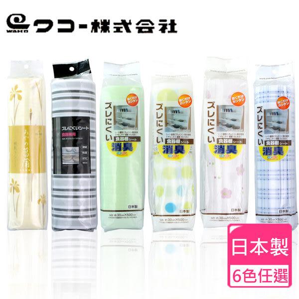 【日本WAISE】櫥櫃墊巾/衣櫃墊布(30x500CM) 防霉 收納 防蟲 防異味 食器棚